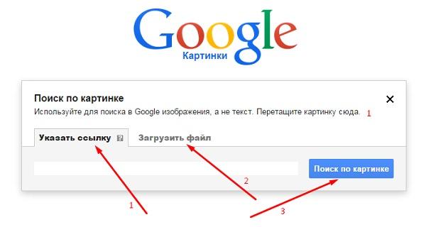 Как искать через фото в гугле частного дома