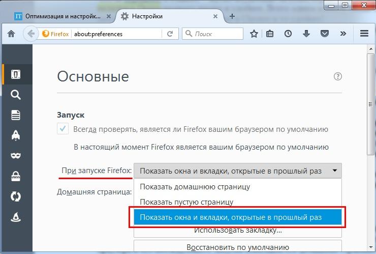 Как сохранить все открытые вкладки в tor browser не могу зайти через тор браузер hydra2web